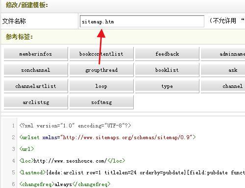 织梦dede站内sitemap.xml自动生成设置教程